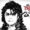 VOX 25 years Michael Jackson's BAD Key Visual - Björn Siems